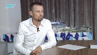 Сергей Семак: «Одна из главных задач сейчас — выбрать игроков, которые поедут на первые сборы»