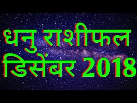 Sagittarius Rashiphal For December 2018     धनु राशिफल दिसंबर 2018