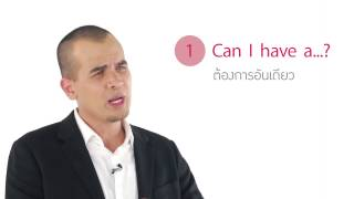 Click [by Mahidol] Question & Answer Formats : can, would you like, should (1/2)