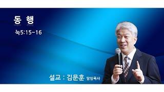 20200712 포도원교회 김문훈목사 누가복음 5장 15절~16절 동행