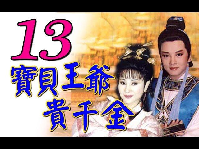 歌仔戲『寶貝王爺貴千金』第13集(黃香蓮 許秀年 陳小咪 廖麗君)_1993年