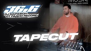 TAPECUT — DJ Марафон «36.6» от Радио Record