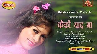 Kaiki Yaad Maa | New Uttarakhandi Song | Meena Rana | Album Burkani