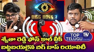 Swetha Reddy Maa TV Ravikanth Phone Call Conversation Leaked over Bigg Boss 3 Telugu
