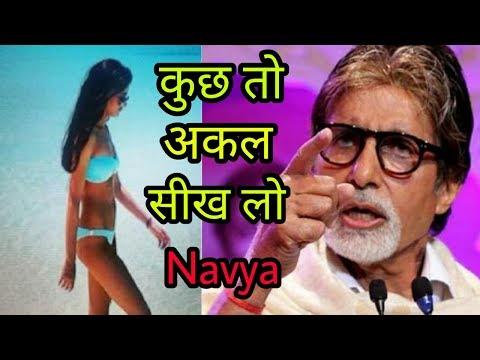 Amitabh Bachchan extremely angry on his grandaughter Navya Naveli Nanda for doing this |Shocking !