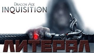Литерал (Literal): Dragon Age: Инквизиция