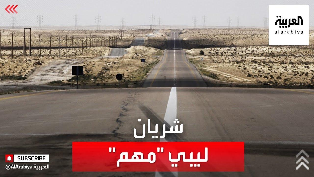 قصة الطريق الذي يربط شرق ليبيا بغربها  - نشر قبل 4 ساعة