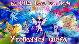 My Little Pony: The Movie — УДАЛЕННАЯ СЦЕНА/Deleted Scene РУССКАЯ ОЗВУЧКА