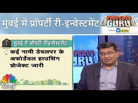 मुंबई में प्रॉपर्टी री-इन्वेस्टमेंट | Property Guru | CNBC Awaaz