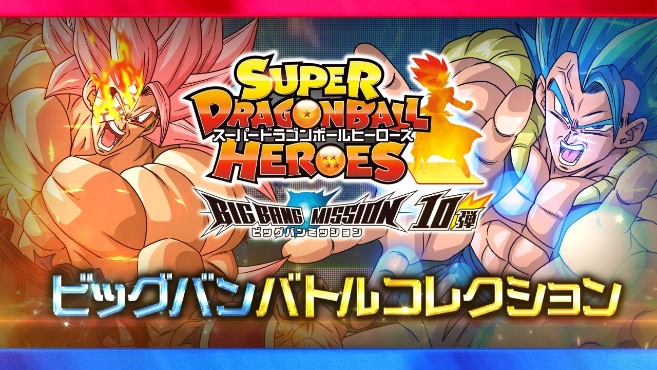 【SDBH公式】ビッグバンバトルコレクション★BM10弾【スーパードラゴンボールヒーローズ】
