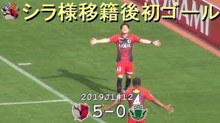 白崎凌兵の移籍後初ゴール 2019J1第12節 鹿島 5-0 松本(Kashima Antlers)