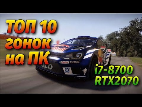 Топ 10 Гонок на ПК/ I7 8700+RTX 2070 / Fps Test / лучшие игры гонки на ПК последних лет / Benchmark