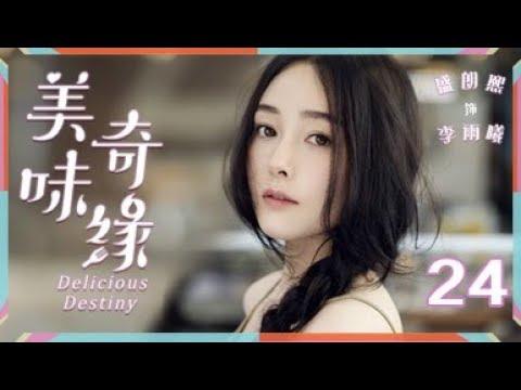 美味奇缘 24丨Delicious Destiny 24(主演:Mike, 毛晓彤)【TV版】