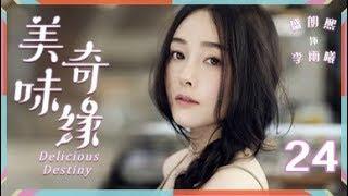 胭脂 34丨Rookie Agent Rouge 34 (主演:赵丽颖 陆毅 陶昕然 袁文康) 【TV版】