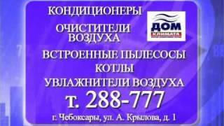 ДОМ КЛИМАТА-кондиционеры, вентиляция, отопление(, 2010-09-09T08:29:49.000Z)
