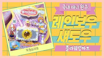 [키덜트]🌸플라워링하트🌸국내 애니메이션 작동 완구 리뷰 1편/🌼레인보우섀도우🌼