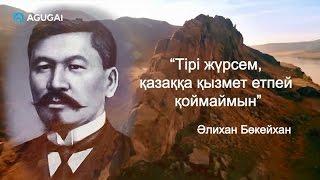 Ибрагим Ескендир - Оян казак