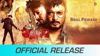 BHAL PUWARE (Audio) | Ratnakar | Jatin Bora | Zubeen Garg | Barsha | Nishita | Satabdi | Rahul