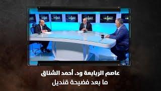 عاصم الربابعة ود. أحمد الشناق - ما بعد فضيحة قنديل