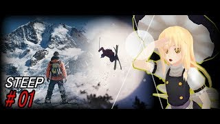 【ゆっくり実況 】雪山を滑り倒すんだよ!あくしろよ! #1【STEEP】