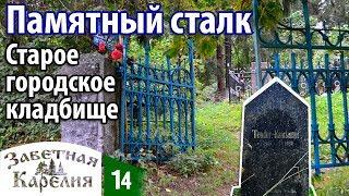 Памятный сталк на старое кладбище в Лахденпохья. Заветная Карелия