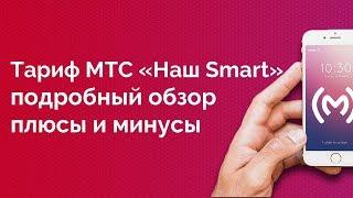 тариф МТС «Наш Smart» - обзор, плюсы и минусы, ограничения