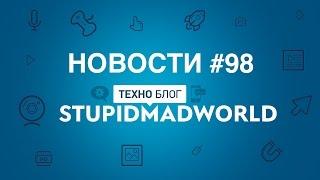 Windows 10 на ARM, Galaxy S8, Bluetooth 5, HTC 11, LG G6, Honor Magic (Новости SMW №98)