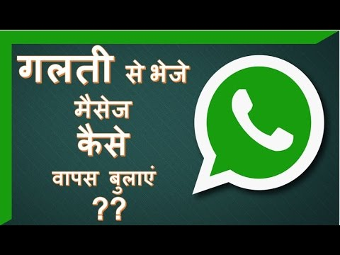 How to delete sent message on WhatsApp in Hindi | whatsapp par bheje message kaise delete karein