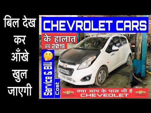 Car Service | Chevrolet Beat Car Service In Hindi At 2019 | Maintenance Cost & Bill