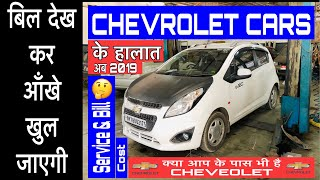Car Service | Chevrolet Beat Car Service in hindi at 2019 | Maintenance cost & Bill
