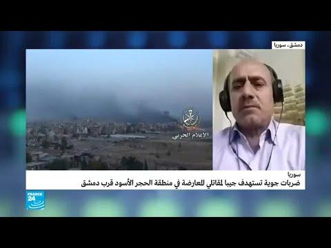 ماذا تقول دمشق عن الأعمال العسكرية في جنوب العاصمة؟  - نشر قبل 18 دقيقة