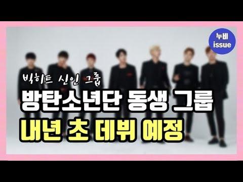 [이슈] 방탄소년단 동생 그룹? 빅히트 5인조 보이 그룹 데뷔 | issue | 누비 NuBi