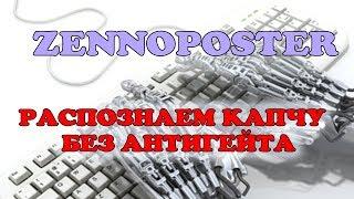 ZennoPoster распознавание капчи без антигейт и сервисов распознания капч
