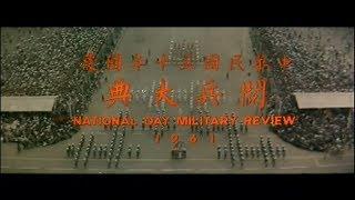 1961.10.10 中華民國五十年國慶閱兵大典 National Day Military Review of R.O.C.