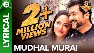 Mudhal Murai | Lyrical Video | S3 | Suriya, Anushka Shetty, Shruti Haasan thumbnail