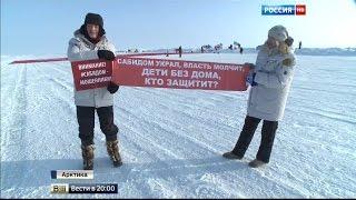 Дольщики Белого города на Северном полюсе - Сабидом