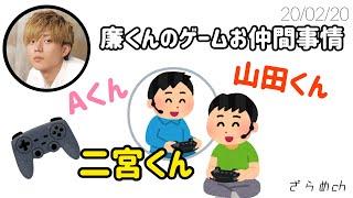 20200220 《文字起こし》King&Prince 永瀬廉の Radio GARDEN 庭ラジ キンプリ ラジオ.