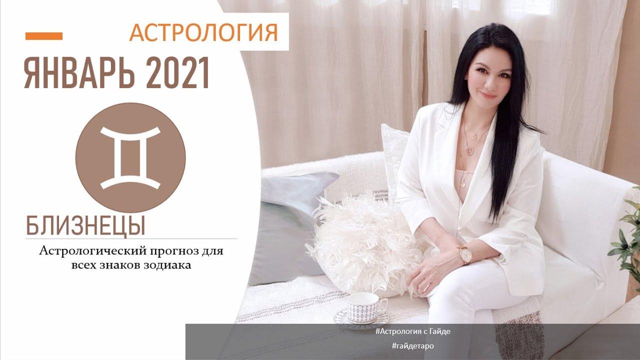 Гороскоп на январь 2021 БЛИЗНЕЦЫ | Прогноз на месяц | Астропрогноз