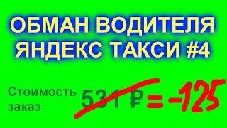 Отмена оплаты за выполненный заказ Яндекс такси. Часть 4