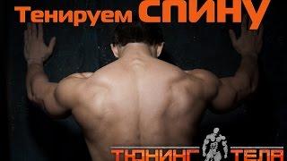 Сушка в реальном времени. Упражнения для спины. Натуральный бодибилдинг (выпуск 3)
