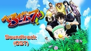 Beelzebub OST Download