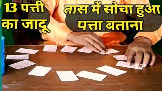 सोचा हुआ पत्ता बताना Learn Magic 194NO, Guru Chela Jadugar से व अंधविस्वास मिटायें.
