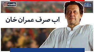 Ab Sirf Imran Khan | SAMAA TV | Election Pakistan 2018
