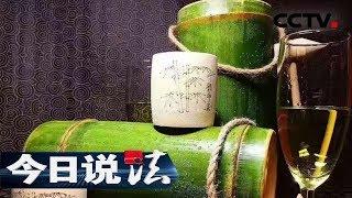 《今日说法》 20190722 竹筒里的秘密| CCTV今日说法官方频道