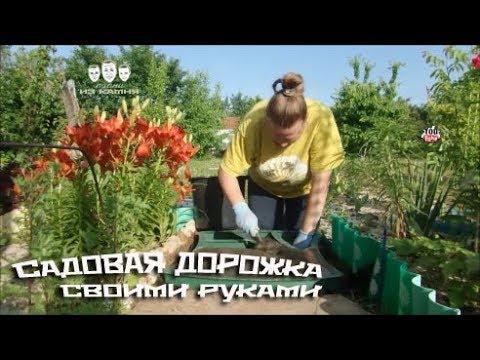 Дорожка на даче своими руками из подручных материалов видео