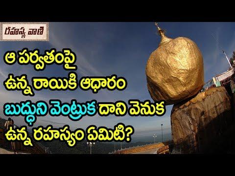 ఆ పర్వతంపై ఉన్న రాయికి ఆధారం బుద్ధుని వెంట్రుక | History Of Golden Rock Myanmar – Rahasyavaani