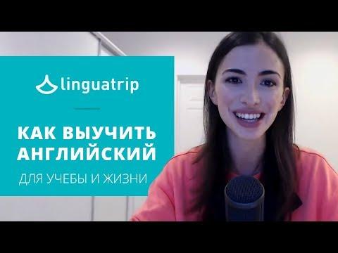 Английский для учебы и жизни за границей – как учить. Вакансии LinguaTrip