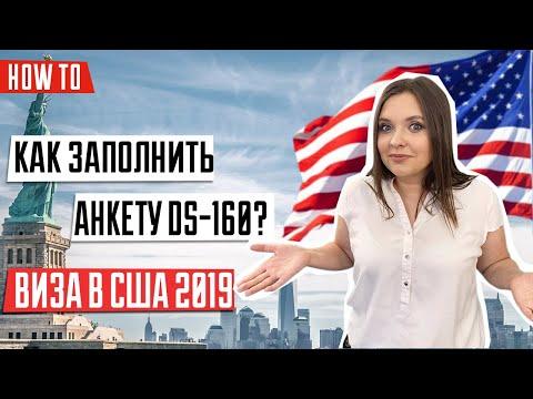 ВИЗА В США 🇺🇸 | Как заполнить анкету на визу в США | Новые пункты в анкете DS-160