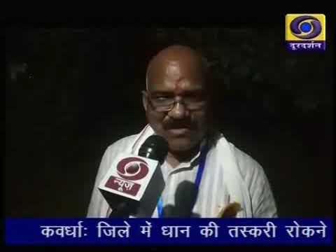Chhattisgarh ddnews 13 11 19  Twitter @ddnewsraipur
