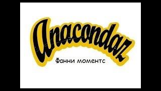 Anacondaz Funny Moments